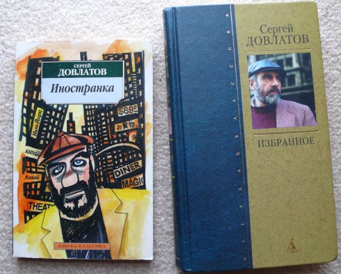 DovlatovRussiancovers